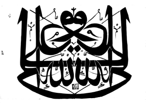 Ottoman-Islamic-Calligraphy.svg.hi